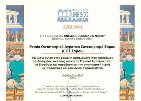 2017 : l'année des prix pour les vins de l'Union des Coopératives Vinicoles de Samos.
