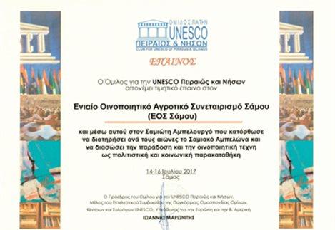 Година награда 2017. за вина ЕОС-а острва Самоса